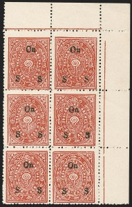 Sale Number 1204, Lot Number 851, Indian Convention and Feudatory States incl. CochinINDIA, Travancore, 1930-39, 6ca Brown Red, Se-tenant Spacing, Official (SG O66A, O66Ba), INDIA, Travancore, 1930-39, 6ca Brown Red, Se-tenant Spacing, Official (SG O66A, O66Ba)