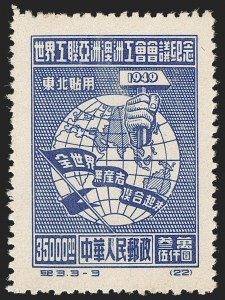 Sale Number 1204, Lot Number 944, Austria thru ChinaCHINA, People's Republic, Northeast China, 1949, $5,000.00-$35,000.00 Trade Union Congress (1L133-1L135; Yang C20-C22), CHINA, People's Republic, Northeast China, 1949, $5,000.00-$35,000.00 Trade Union Congress (1L133-1L135; Yang C20-C22)