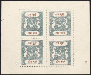 Sale Number 1214, Lot Number 1354, IndiaINDIA, Bundi, 1941, 3r Grey Blue & Chocolate (29 var; SG 47a), INDIA, Bundi, 1941, 3r Grey Blue & Chocolate (29 var; SG 47a)