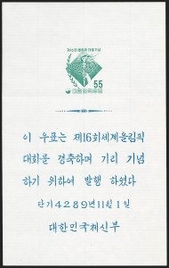 Sale Number 1214, Lot Number 1695, Greence thru KoreaKOREA, 1956, 20h-55h Olympic Games in Melbourne, Souvenir Sheets of One (229-230 vars; K.P.S.C. PSC105-PSC106), KOREA, 1956, 20h-55h Olympic Games in Melbourne, Souvenir Sheets of One (229-230 vars; K.P.S.C. PSC105-PSC106)