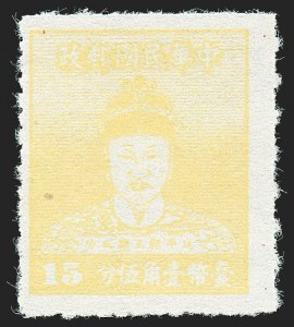 Sale Number 1226, Lot Number 1453, China, Taiwan, Japanese Occupation & ShanghaiCHINA, Taiwan, 1950 15c Koxinga Plate Essay in Yellow on Striated White Paper (1014E), CHINA, Taiwan, 1950 15c Koxinga Plate Essay in Yellow on Striated White Paper (1014E)
