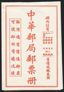 Sale Number 1226, Lot Number 1455, China, Taiwan, Japanese Occupation & ShanghaiCHINA, 1934 31.00 Booklet (Chan BK17; SG SB9), CHINA, 1934 31.00 Booklet (Chan BK17; SG SB9)