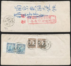 Sale Number 1226, Lot Number 1458, China, Taiwan, Japanese Occupation & ShanghaiCHINA, Northeastern Provinces, 1946, $4.00 on $50.00 Brown, $1.00 Blue (5, 17), CHINA, Northeastern Provinces, 1946, $4.00 on $50.00 Brown, $1.00 Blue (5, 17)