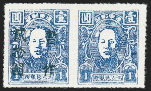 Sale Number 1226, Lot Number 1469, China, People's Republic thru Danish West IndiesCHINA, People's Republic, Northeast China, 1947, East Liaoning $20.00 on $1.00 Blue, Pair, One with Surcharge Omitted (Yang NE261a), CHINA, People's Republic, Northeast China, 1947, East Liaoning $20.00 on $1.00 Blue, Pair, One with Surcharge Omitted (Yang NE261a)