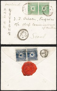Sale Number 1226, Lot Number 1624, Kiauchau thru KoreaKOREA, 1895, 5p Green, 10p Blue (6, 7), KOREA, 1895, 5p Green, 10p Blue (6, 7)