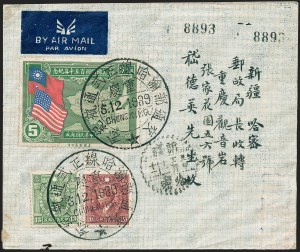 Sale Number 1226, Lot Number 1650, Worldwide Flight Covers - AlphabeticallyCHINA, 1939, Dec. 5 Inaugural Alma Ata-Hami Flight, CHINA, 1939, Dec. 5 Inaugural Alma Ata-Hami Flight