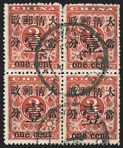 Sale Number 1236, Lot Number 2562, China CHINA, 1897, 1c on 3c Red Revenue, Central Character with Large Box (78, 78b; Chan 87, 87a), CHINA, 1897, 1c on 3c Red Revenue, Central Character with Large Box (78, 78b; Chan 87, 87a)