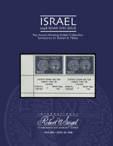 The Dr. Robert B. Pildes Collection of Israel 1948 Doar Ivri Issue